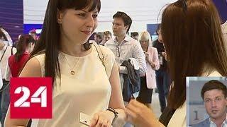 В Москве стартовал форум предпринимателей - Россия 24
