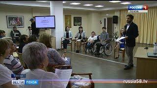 В Пензе открылась первая в Поволжье конференция «Сопровождение через всю жизнь»