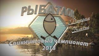 Рыбатлон. Спиннинговый чемпионат-2018 (20 октября 2018 года)
