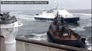 Провокация в российских водах: Киев отправил подкрепление. Последние новости (17:00)