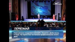 Дмитрий Азаров поздравил тольяттинских профессионалов с Днем Весны и Труда