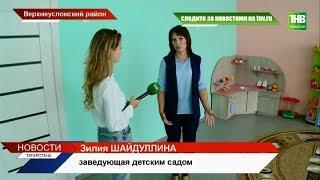 В селе Нижний Услон после капитального ремонта открылся новый детский сад - ТНВ