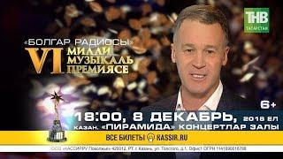 ИлСаф. VI Милли музыкаль премия 2018 | ТНВ