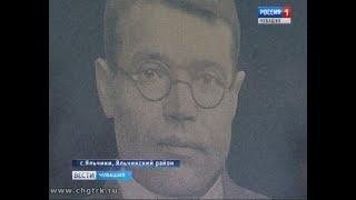 В Чувашии установили мемориальную доску первому директору Яльчикской средней школы Сосипатру Зайцеву