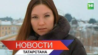 Новости Татарстана 20/02/18 ТНВ