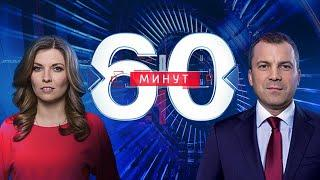 60 минут по горячим следам (вечерний выпуск в 18:50) от 29.10.2018