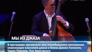 Один из лучших джазовых исполнителей Америки Стив Вашингтон выступил в Самаре
