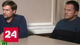 """Daily Mail рассказала об отрыве Боширова и Петрова с проституткой и """"травкой"""" - Россия 24"""