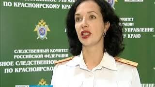 """В Канске перед судом предстанут двое воспитателей детского сада """"Колосок"""""""