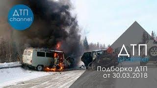 Подборка ДТП за 30.03.2018 год