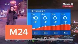 """""""Утро"""": пасмурная погода ожидается в Москве 4 декабря - Москва 24"""