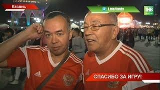 Мнения казанских фанатов сошлись: благодарность за неповторимые эмоции и настоящий футбол - ТНВ