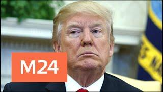 Трамп сначала угрожал России ракетами, а потом предложил экономическую помощь - Москва 24