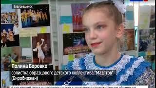 "Гран-при конкурса ""Амурский звездопад"" взяли танцоры из Благовещенска и Биробиджана"