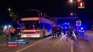 Страшное ДТП в Будапеште: автобус на высокой скорости въехал в ограничитель высоты