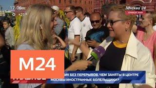 Чем занимаются иностранные болельщики в Москве - Москва 24