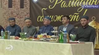 Коллективный ифтар в г.Избербаш