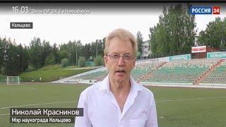 Мэр Кольцова написал стихи в честь победы российской сборной над Испанией