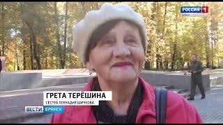 Новгородсие поисковики доставили в Брянск останки героя-летчика
