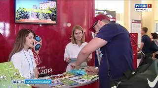 Волгоград готов к приему туристов