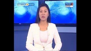 Вести Бурятия. 10-00 (на бурятском языке).Эфир от 29.08.2018