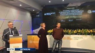 ГТРК «Вологда» лучше всех в России освещает тему развития лесной промышленности