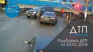 Подборка ДТП за 03.01.2018 год