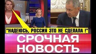 Трамп доигрался, Путин поблагодарил Шойгу, Мyтная движуха в Армении и др. НОВОСТИ