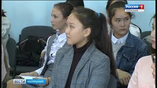 Школьники Элисты стали участниками конференции