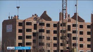 Обманутые дольщики 32 домов в Башкирии получат ключи от своих квартир