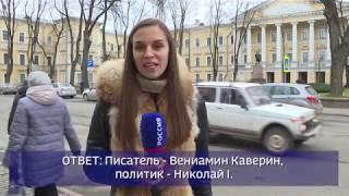 """Телевикторина """"Великие имена России"""". Ответ на вопрос № 4"""