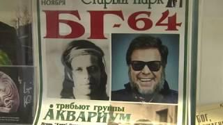 Борис Гребенщиков в Рязани