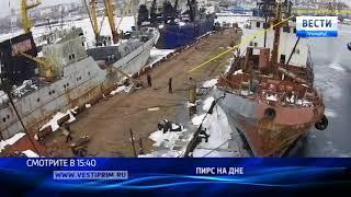 Плавучий пирс обрушился в бухте Диомид во Владивостоке