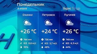 Прогноз погоды на 4 июня 2018