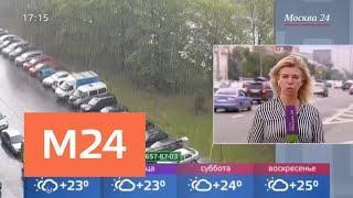 Последствия ливня начали ликвидировать в Москве - Москва 24