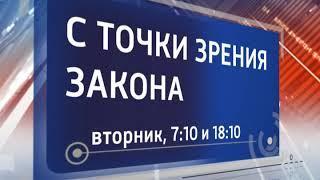 """""""С точки зрения закона"""" Градостроительство (эфир 07.11.2018)"""