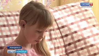 Маленькая жительница Новодвинска Лена Староверова стала слышать