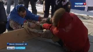 Большой праздник коренных народов Севера прошёл на Ямале
