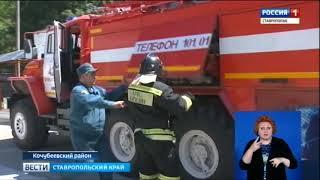 На Ставрополье спасатели проверили готовность школьных лагерей к пожарам