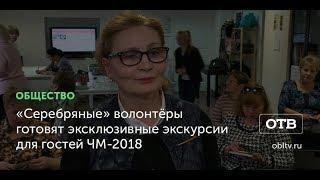 «Серебряные» волонтёры готовят эксклюзивные экскурсии для гостей ЧМ-2018