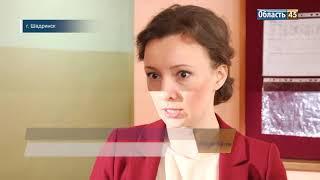 Анна Кузнецова в Шадринске разбирается в ситуации со стрельбой