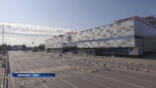 Уфимский аэропорт назовут в честь выдающегося земляка