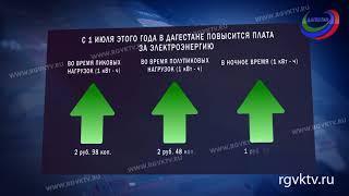В Дагестане с 1 июля вырастут тарифы на электроэнергию