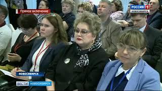 Медики со всех регионов страны собрались на конференции в Новосибирске