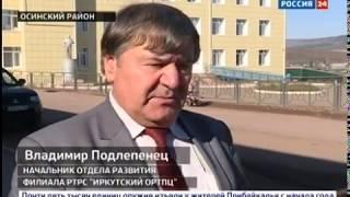 В январе 2019 года Иркутская область перейдёт на «цифру»