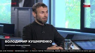 """Кушниренко: Украина не сможет препятствовать строительству """"Северного потока-2"""" 06.05.18"""