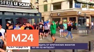 Британские болельщики устроили беспорядки в Киеве - Москва 24
