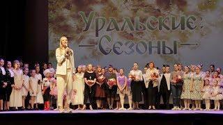 В Екатеринбурге завершились вторые «Уральские сезоны» Илзе Лиепы