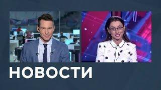 Новости от 10.09.2018 с Артемом Филатовым и Лизой Каймин