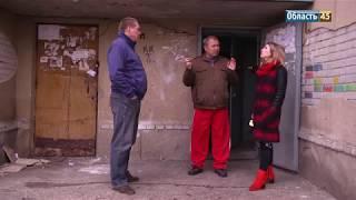 Семь дней без воды. Жители курганской многоэтажки не могут добиться ремонта трубы